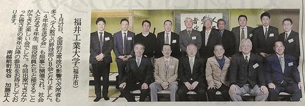 OB会の写真が福井新聞に掲載されました!