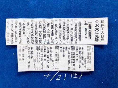 春季リーグ戦3周目 金沢大戦