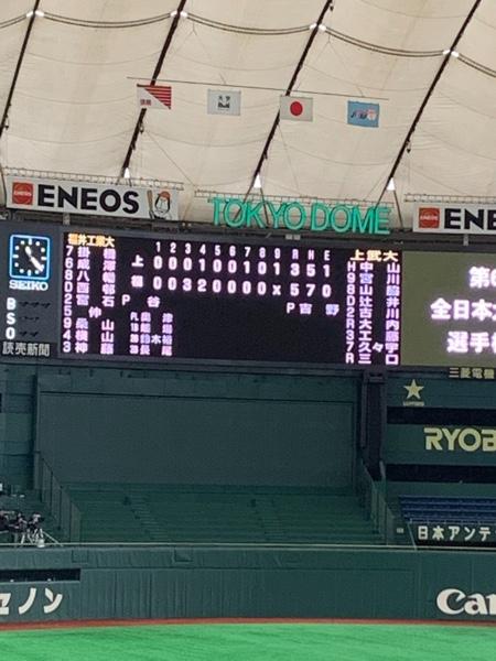 第68回全日本大学野球選手権