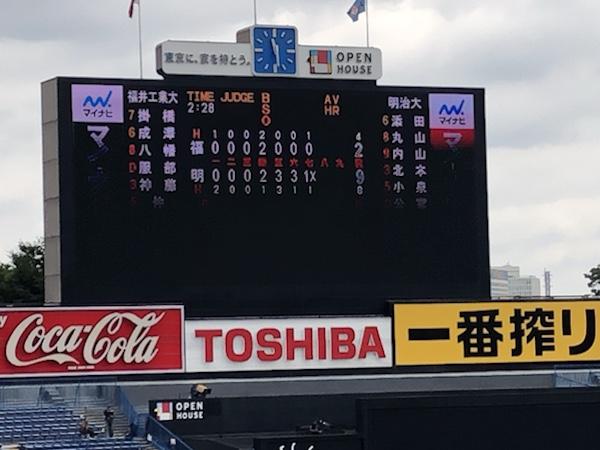第68回全日本大学野球選手権大会 二回戦